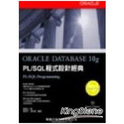 Oracle Database 10g PL/SQL程式設計經典
