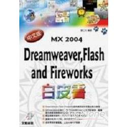 Dreamweave/Flash/Fireworks MX 2004中文版
