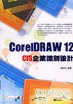 CorelDRAW 12CIS企業識別設計