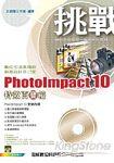 挑戰PhotoImpact 10特效百寶箱