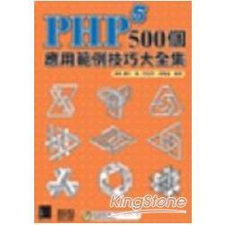 PHP5 500個應用範例技巧大全集