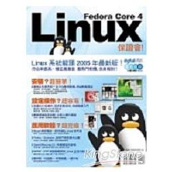 Fedora Core 4 Linux保證會