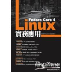 Fedora Core 4 Linux實務應用