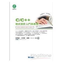 C/C++程式設計入門與應用 /