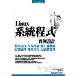 Linux系統程式實例設計