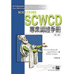 SCWCD專業認證手冊(第二版)