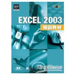 EXCEL 2003特訓教材(附贈超值影音教學光碟)