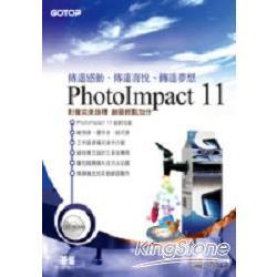 快快樂樂學PhotoImpact 11 /