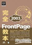 FrontPage 2003完全教本(附贈超值影音教學光碟)