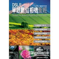 DSLR單眼數位相機聖經