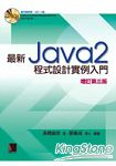 最新Java 2程式設計實例入門增訂第三版