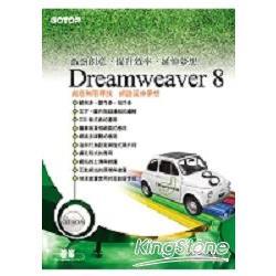 快快樂樂學Dreamweaver 8(附完整範例檔光碟)