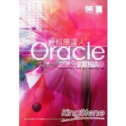 Oracle資料庫達人經驗分享實務講座