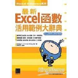 最新Excel函數活用範例大辭典