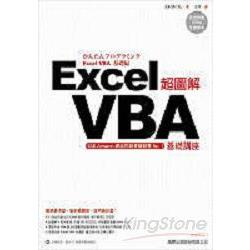 超圖解Excel VBA基礎講座