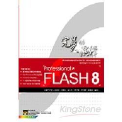 Flash Professional 8完美的演繹