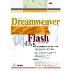 Dreamweaver & Flash 8網者風範
