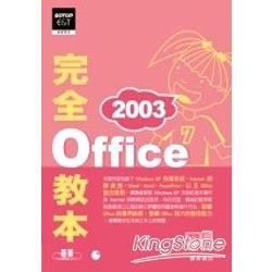 Office 2003完全教本(附贈超值影音教學光碟)