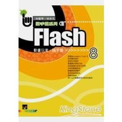 Flash 8動畫玩家隨手翻