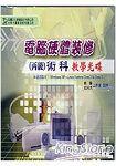 電腦硬體裝修^(丙級^)術科教學光碟VCD