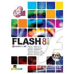 突破Flash 8 中文版