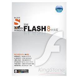 iBook突破Flash 8中文版SOEZ2u數位學習
