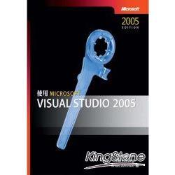 使用Microsoft Visual Studio 2005