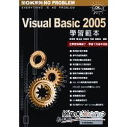 Visual Basic2005學習範本