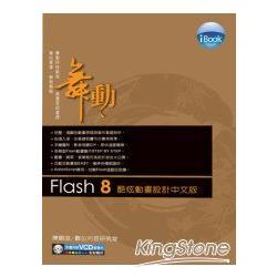 iBOOK舞動Flash8酷炫動畫設計中文版