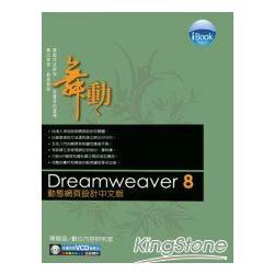 iBOOK舞動Dreamweaver8動態網頁設計中文