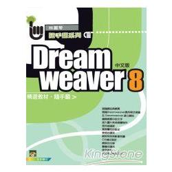 Dreamweaver8互動網頁隨手翻