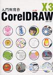 CoreIDRAW X3中文版入門與實作