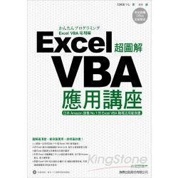 超圖解Excel VBA應用講座