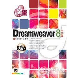 突破Dreamweavcer 8中文版
