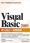 Visual Basic 2005程式設計與案例剖析