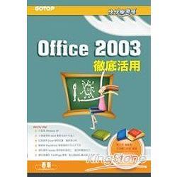 快快樂樂學Office 2003徹底活用(附光碟)