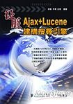 征服Ajax+Lucene建構搜尋引擎