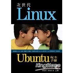 次世代Linux-Ubuntu玩全手冊