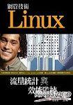 Linux網管技術:流量統計效能監控
