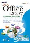 活靈活現學Microsoft Office 2007