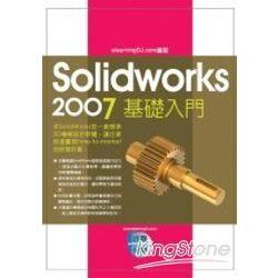 Solidworks 2007實戰演練--基礎入門