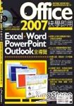 Office 2007快學即用:Excel、Word、PowerPoint、Outlook