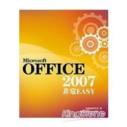 Microsoft Office2007非常Easy