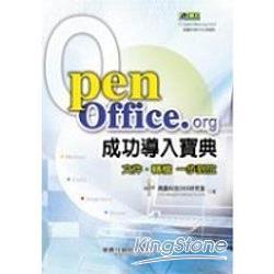 OpenOffice.org成功導入寶典