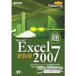 跟我學Excel 2007(附完整範例檔光碟)