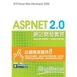 ASP.NET 2.0網站開發實務-使用Visual Web