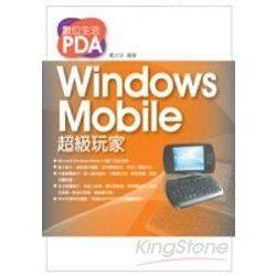 數位生活PDA-Windows Mobile超級玩家