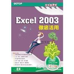 快快樂樂學Excel 2003徹底活用(附光碟)