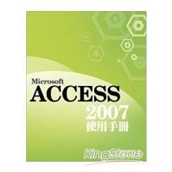 Microsoft Access2007使用手冊