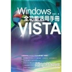 Windows Vista 全功能活用手冊
